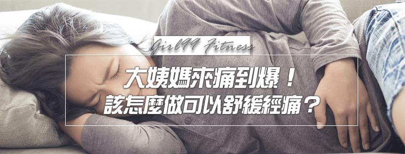 【月經保養】大姨媽來痛到爆!該怎麼做可以舒緩經痛?