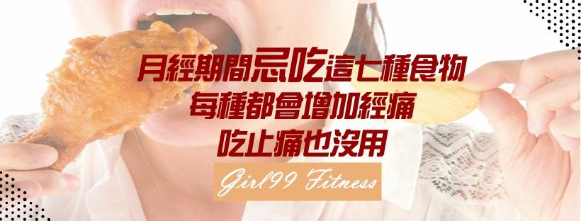 【經期保養】月經期間忌吃這7種食物,每1種都會增加經痛,吃止痛也沒用。