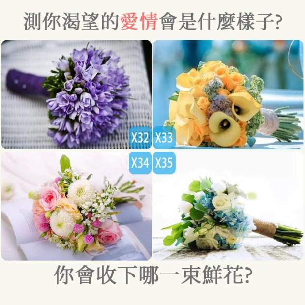 315_你會收下哪一束鮮花,測你渴望的愛情會是什麼樣子_主圖.jpg