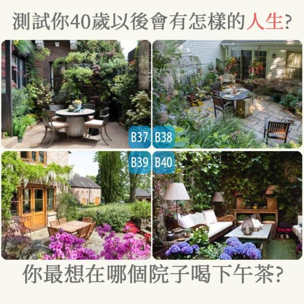 319_你最想在哪個院子喝下午茶,測試你40歲以後會有怎樣的人生_主圖.jpg