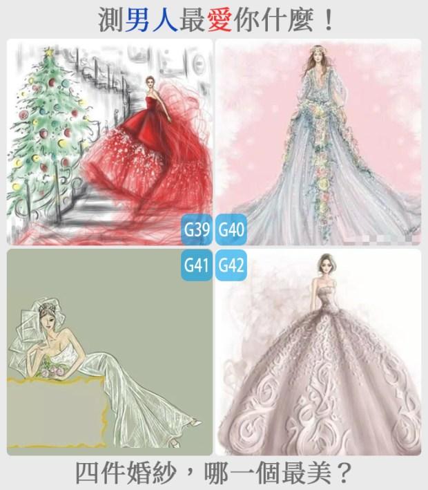 324_四件婚紗,哪一個最美,測男人最愛你什麼_主圖.jpg