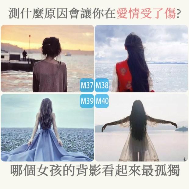 329_哪個女孩的背影看起來最孤獨,測什麼原因會讓你在愛情受了傷_主圖.jpg