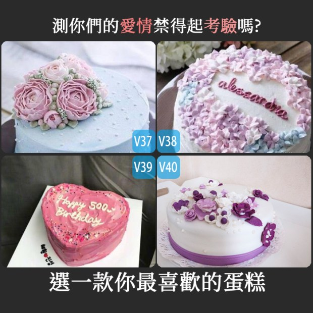 336_選一款你最喜歡的蛋糕,測你們的愛情禁得起考驗嗎_主圖.jpg