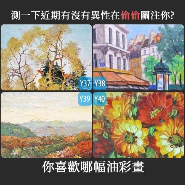 339_你喜歡哪幅油彩畫,測一下近期有沒有異性在偷偷關注你_主圖.jpg