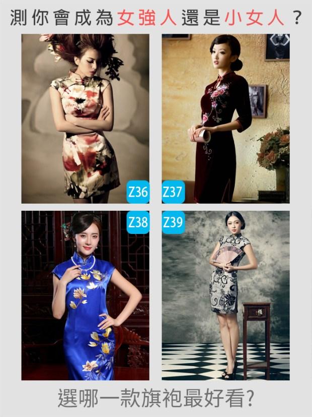 340_選哪一款旗袍最好看,測你會成為女強人還是小女人_主圖