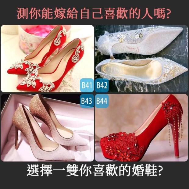 342_選擇一雙你喜歡的婚鞋,測你能嫁給自己喜歡的人嗎_主圖.jpg