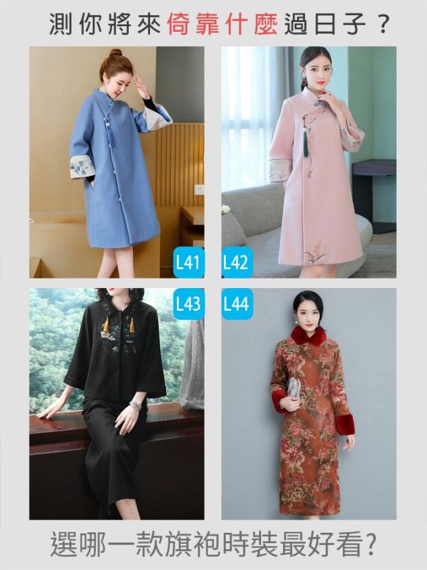 351_選哪一款旗袍時裝最好看,測你將來倚靠什麼過日子_主圖.jpg