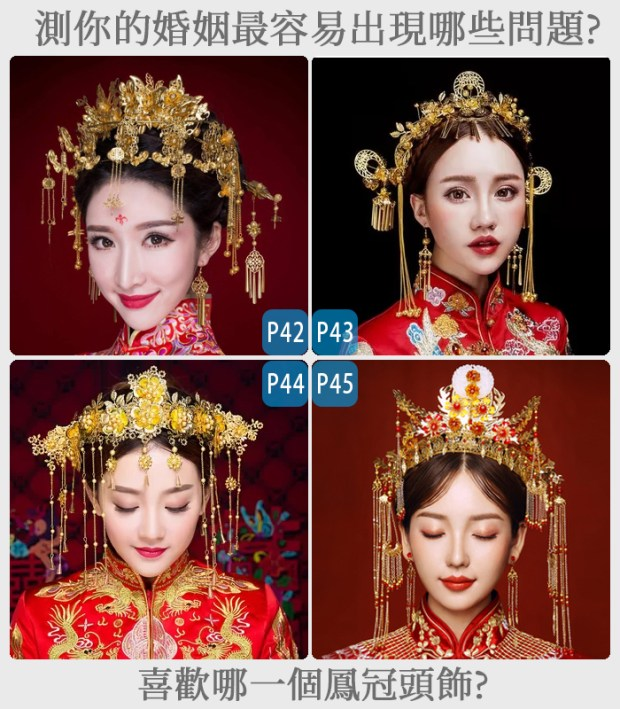 354_喜歡哪一個婚禮鳳冠,測你的婚姻最容易出現哪些問題_主圖.jpg