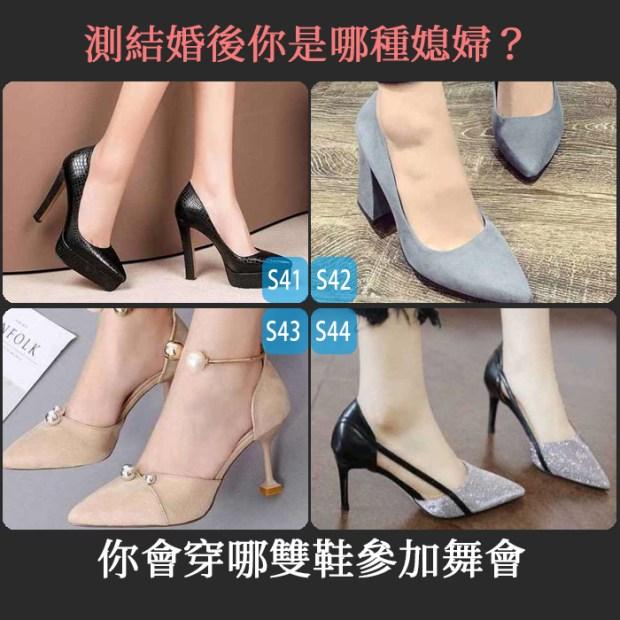 356_你會穿哪雙鞋參加舞會,測結婚後你是哪種媳婦_主圖.jpg