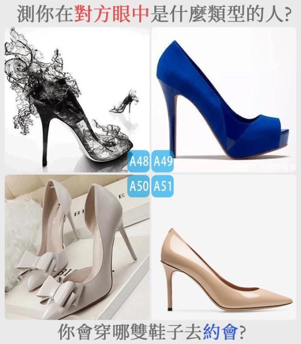 364_你會穿哪雙鞋子去約會,測你在對方眼中是什麼類型的人_主圖
