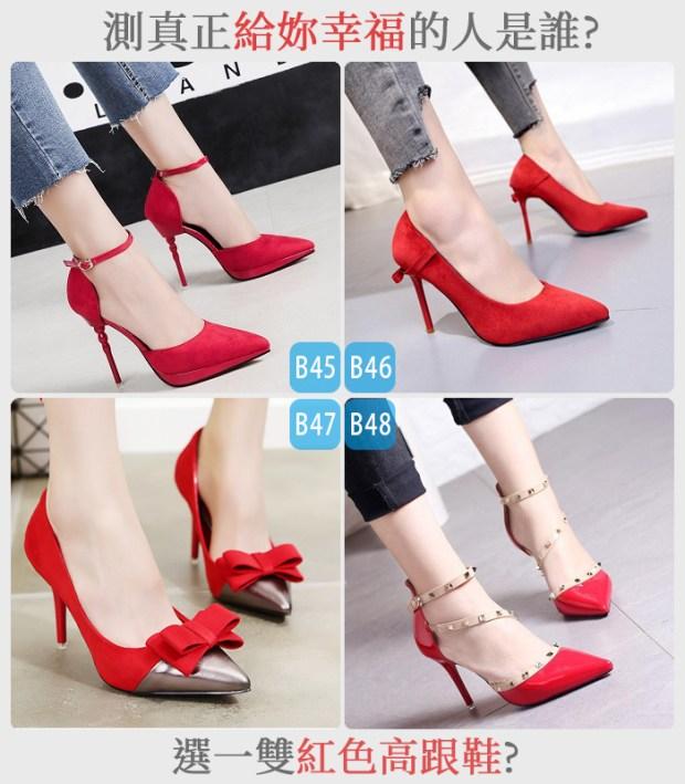 365_選一雙紅色高跟鞋,測真正給妳幸福的人是誰_主圖.jpg
