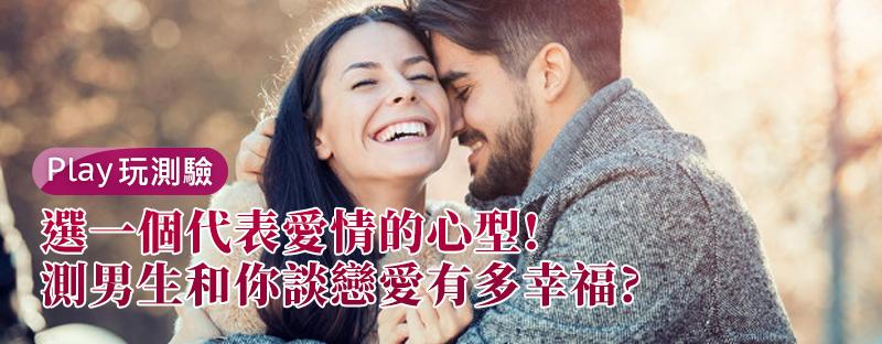 【愛情心理測驗】選一個代表愛情的心型,測男生和你談戀愛有多幸福?