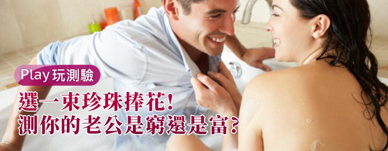 【愛情心理測驗】選一束珍珠捧花,測你的老公是窮還是富?