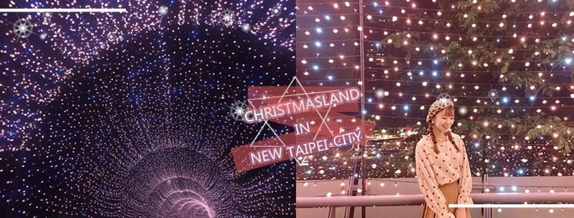 11/16新北耶誕城閃亮開城!!今年「太空星球」主題超吸睛~史上最大規模不能錯過!