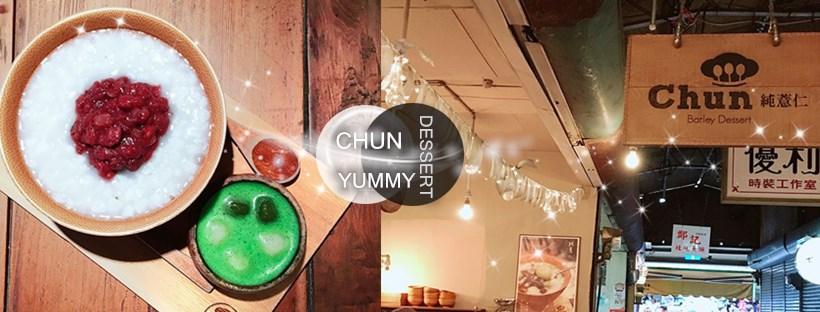 台南知名國華街美食再一發!充滿文青懷舊風格的「Chun純薏仁」~排隊30分鐘已經算快了?到底多好吃~