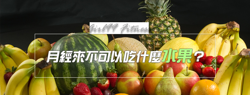 【月經保養】月經來不可以吃什麼水果?