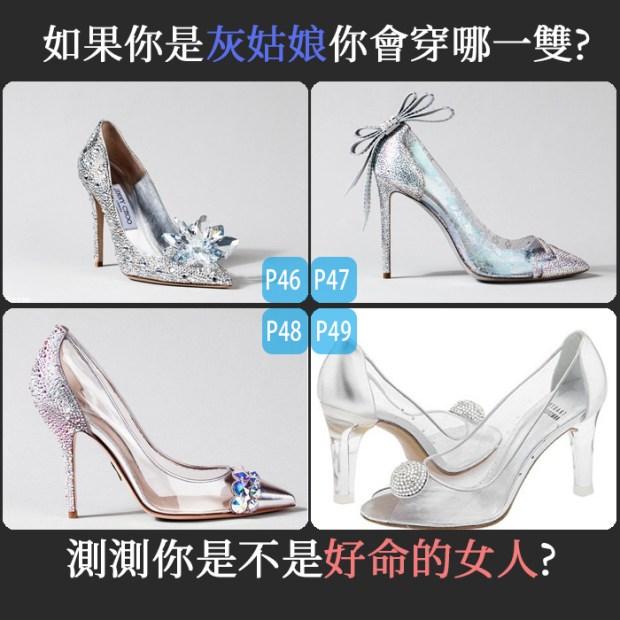377_如果你是灰姑娘你會穿哪一雙,測測你是不是好命的女人.jpg