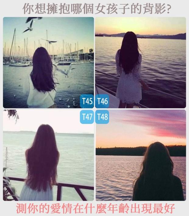 380_你想擁抱哪個女孩子的背影,測你的愛情在什麼年齡出現最好_主圖.jpg