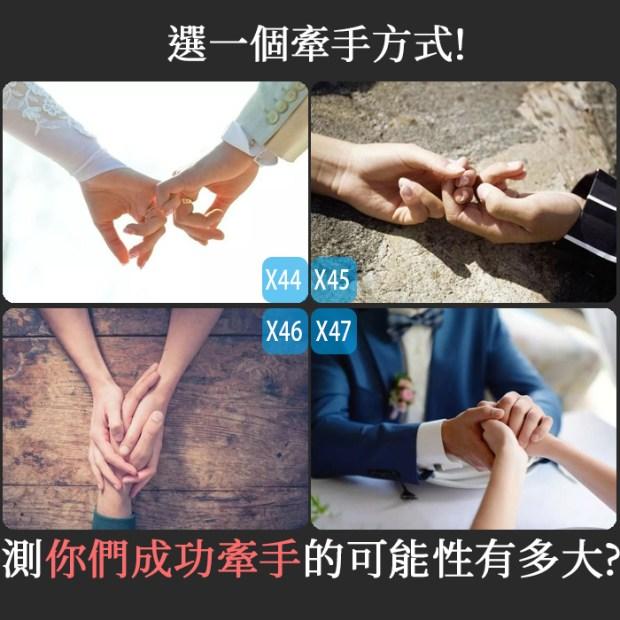 383_選一個牽手方式,測你們成功牽手的可能性有多大_主圖.jpg