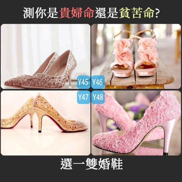 384_選一雙婚鞋,測你是貴婦命還是貧苦命_主圖.jpg