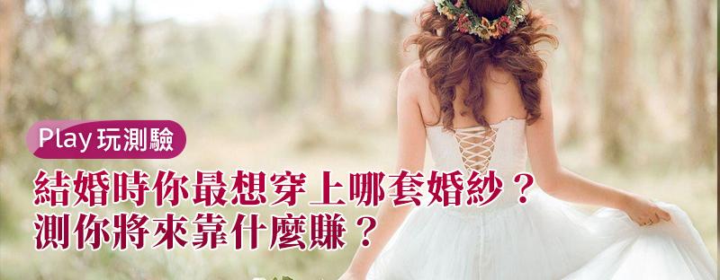 【愛情心理測驗】結婚時你最想穿上哪套婚紗?測你將來靠什麼賺?