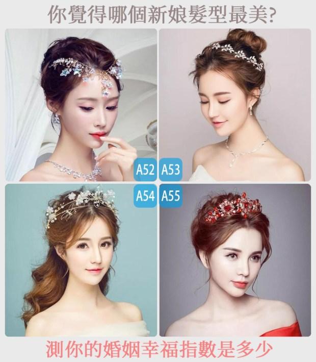 386_你覺得哪個新娘髮型最美,測你的婚姻幸福指數是多少_主圖