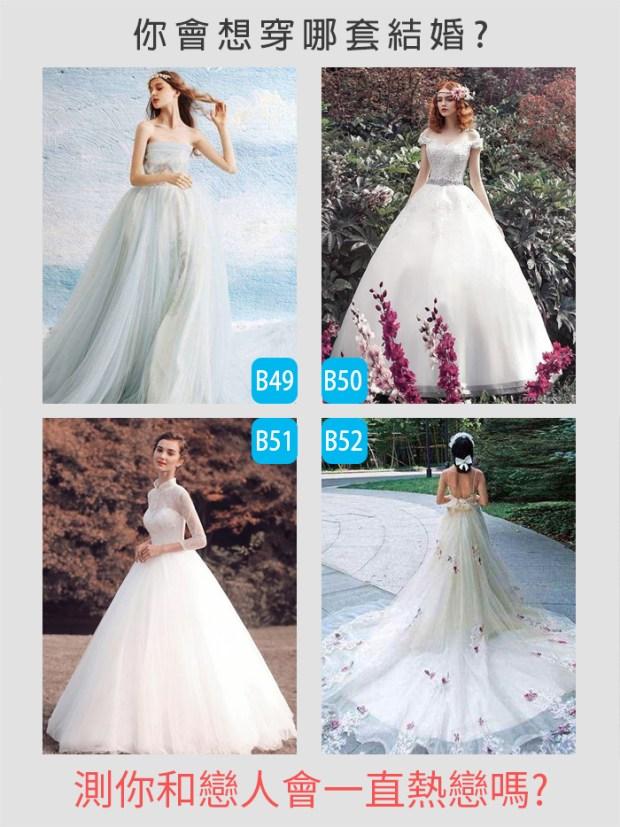 387_你會想穿哪套結婚,測你和戀人會一直熱戀嗎_主圖.jpg