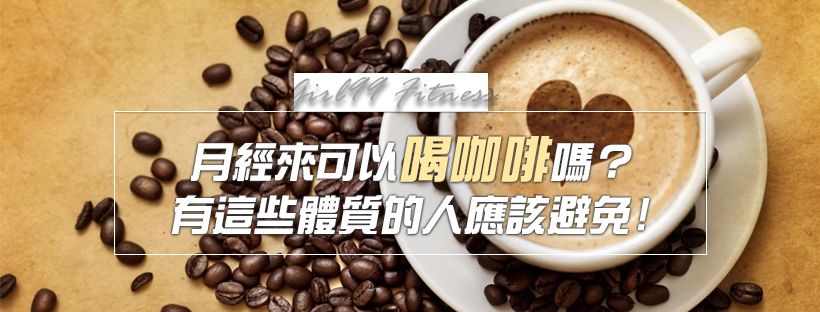 【月經保養】月經來可以喝咖啡嗎?有這些體質的人應該避免!