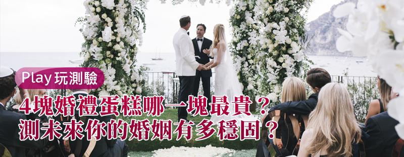 【愛情心理測驗】4塊婚禮蛋糕哪一塊最貴?測未來你的婚姻有多穩固?