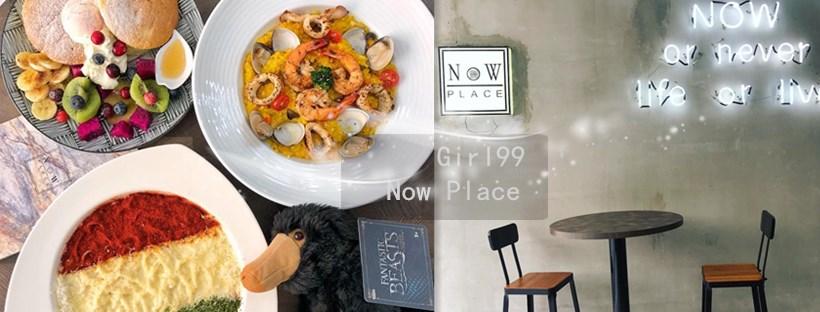 三色義大利麵原來是義大利國旗!「NowPlace」絕對是妳現在值得踏進去的巷弄餐廳!