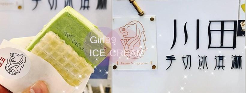 新加坡國民美食在台灣也能吃到!「手切冰淇淋」出沒在高雄啦~連新加坡人都說讚!