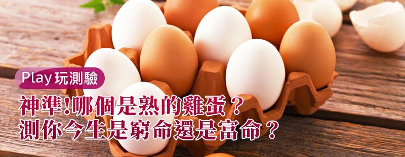 【個性心理測驗】神準!哪個是熟的雞蛋?測你今生是窮命還是富命?