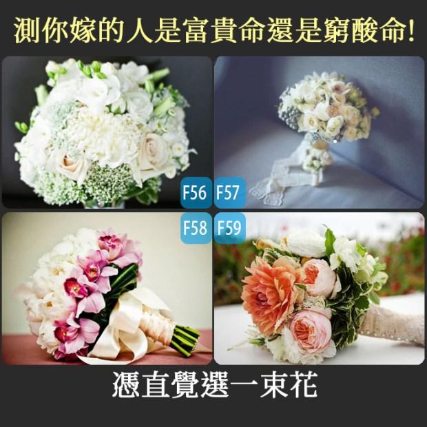 414_憑直覺選一束花,測你嫁的人是富貴命還是窮酸命!_主圖.jpg