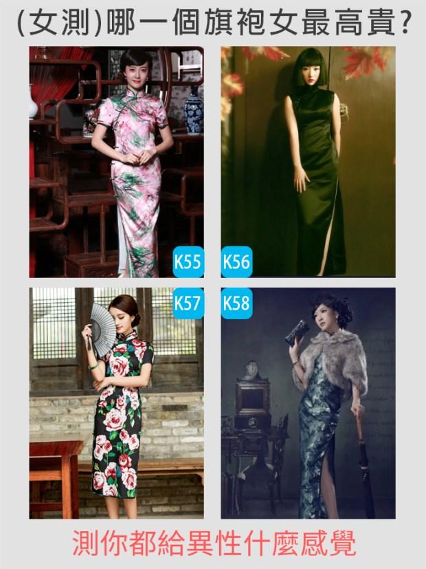 418_哪一個旗袍女最高貴,測你都給異性什麼感覺_主圖.jpg