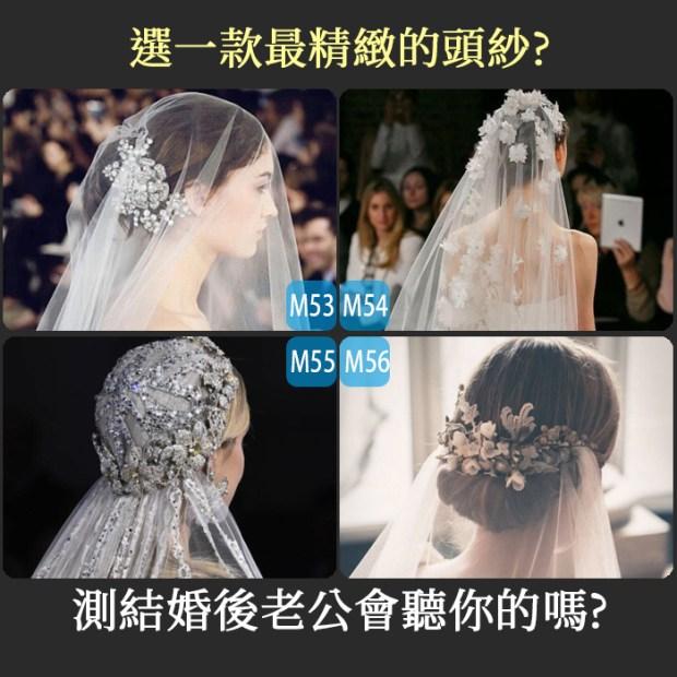 420_選一款最精緻的頭紗,測結婚後老公會聽你的嗎_主圖.jpg