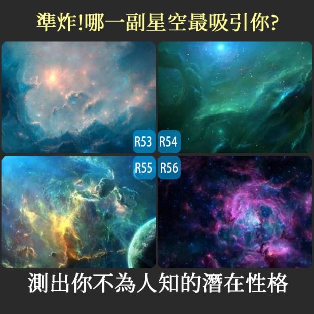 423_哪一副星空最吸引你,測出你不為人知的潛在性格_主圖