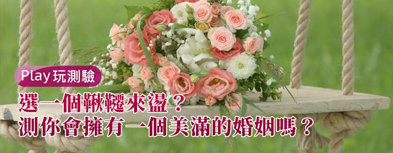 【愛情心理測驗】選一個鞦韆來盪,測你會擁有一個美滿的婚姻嗎?