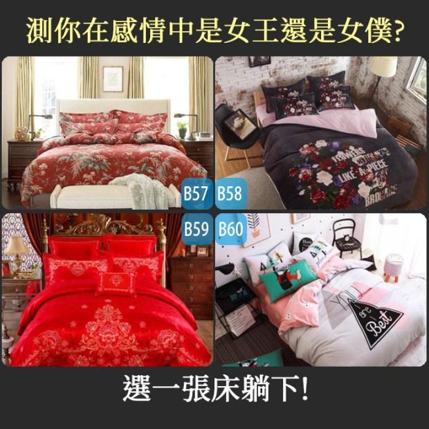 433_選一張床躺下,測你在感情中是女王還是女僕_主圖