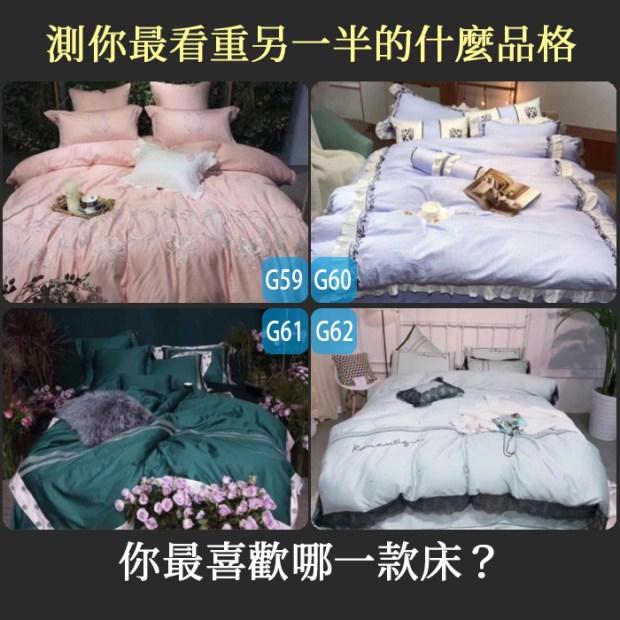 438_你最喜歡哪一款床?測你最看重另一半的什麼品格_主圖