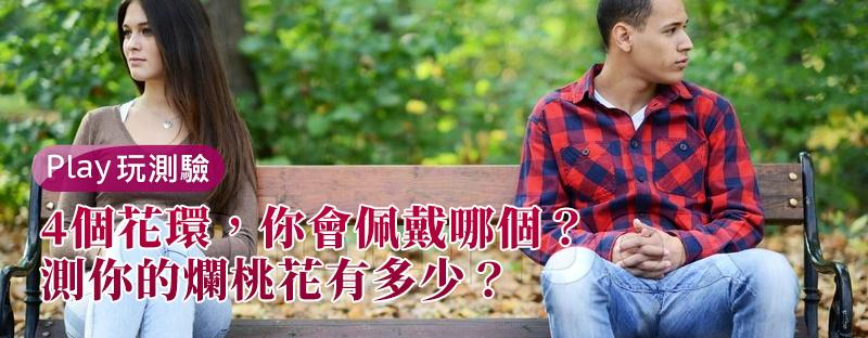 【愛情心理測驗】4個花環,你會佩戴哪個?測你的爛桃花有多少?
