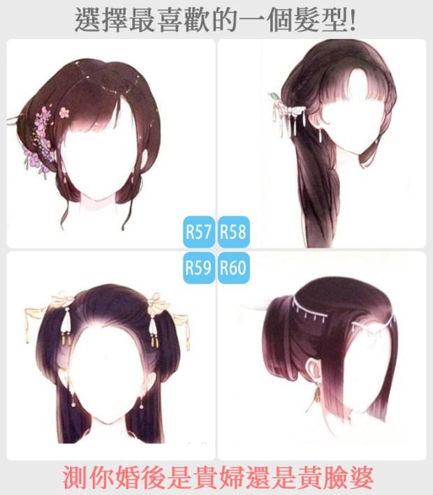 446_選擇最喜歡的一個髮型,測你婚後是貴婦還是黃臉婆_主圖.jpg