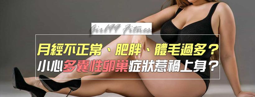 【月經保養】月經不正常、肥胖、體毛過多?小心多囊性卵巢症狀惹禍上身!