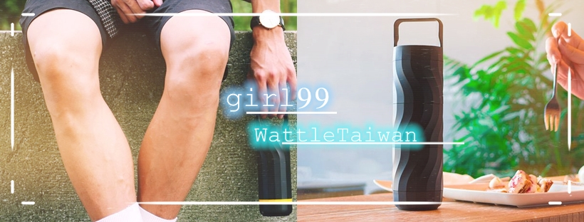 WATTLE 個人化水壺/讓妳自由創作的水壺!喜歡的顏色,尺寸都隨妳搭配!
