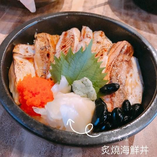 井上禾食/台北也有CP值高的海鮮丼飯!連味噌湯都讓人驚艷的日式料理店!