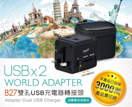 雙孔USB充電轉接頭,150個國家都通用,永久免買轉接頭