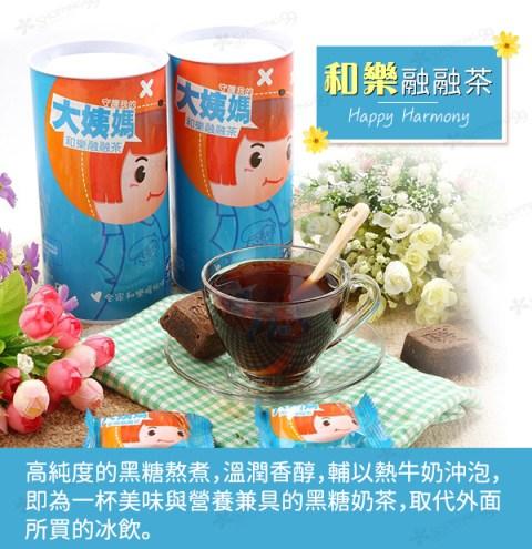 和樂融融茶,加牛奶超好喝!黑糖牛奶自己泡更安心~