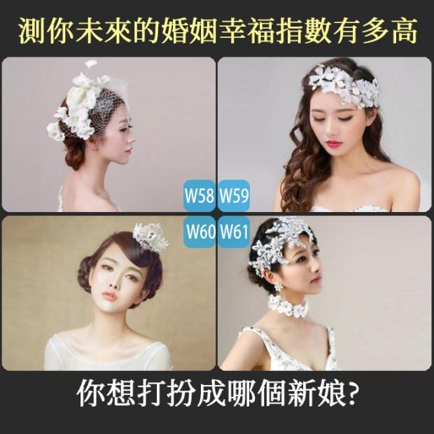 452_你想打扮成哪個新娘,測你未來的婚姻幸福指數有多高_主圖.jpg