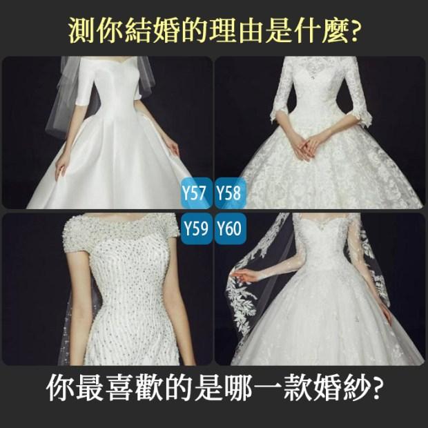 454_你最喜歡的是哪一款婚紗,測你結婚的理由是什麼_主圖.jpg