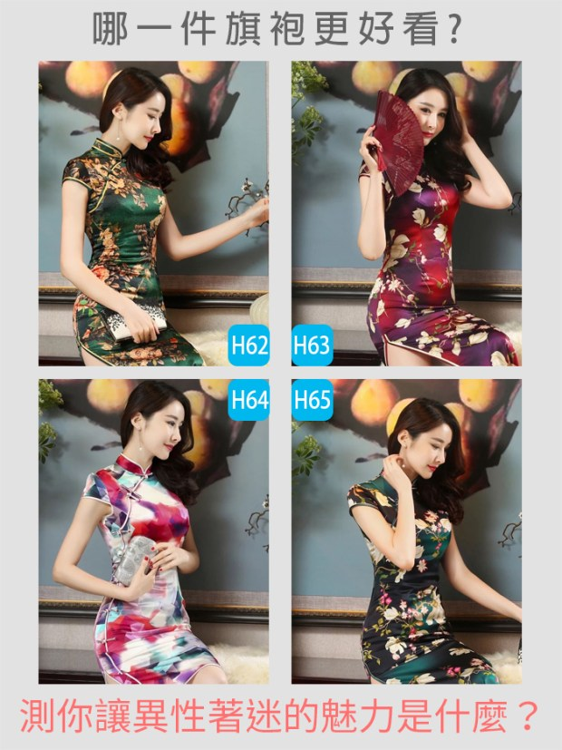 463_哪一件旗袍更好看,測你讓異性著迷的魅力是什麼?_主圖.jpg