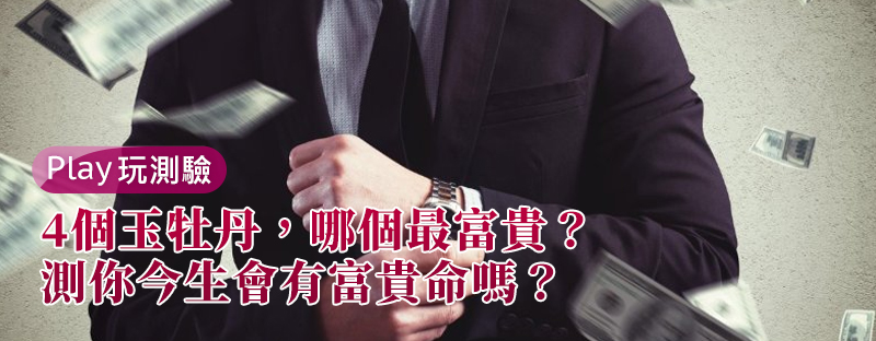 【個性心理測驗】4個玉牡丹,哪個最富貴?測你今生會有富貴命嗎!